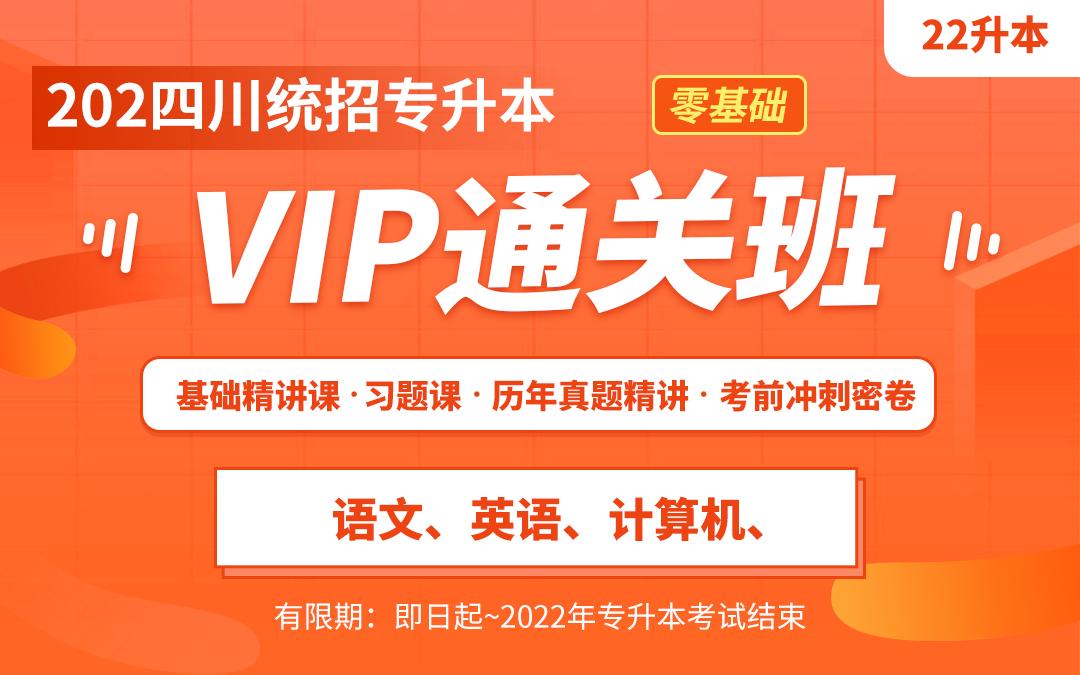 2022四川专升本VIP通关班(文科)【大一大二专享】