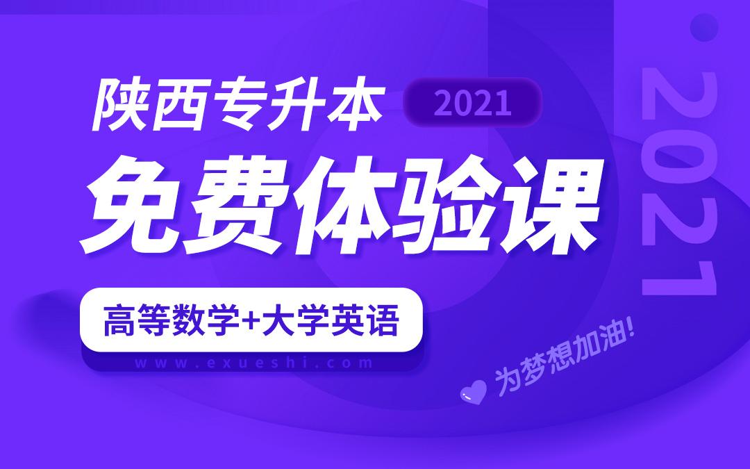 【公益课】2021陕西专升本免费体验课(高等数学+大学英语)