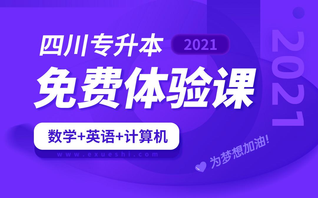 【公益课】2021四川专升本免费体验课(理科)