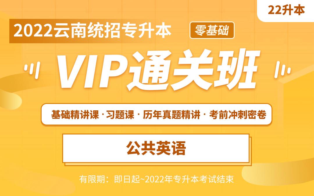 【预售】2022云南专升本VIP通关班(公共英语)