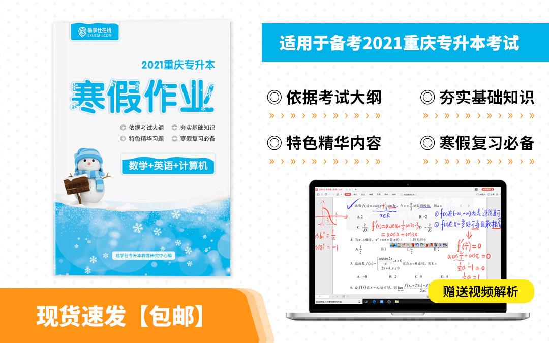 2021重庆专升本寒假作业(理科)【赠送视频解析】