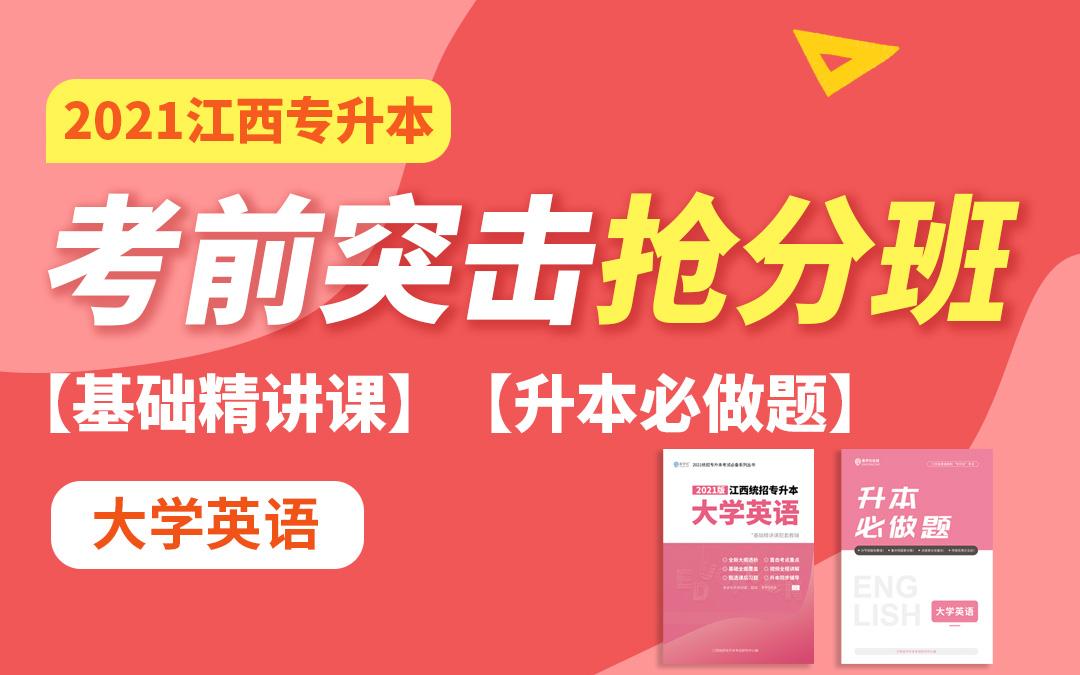 2021江西专升本考前突击抢分班(大学英语)