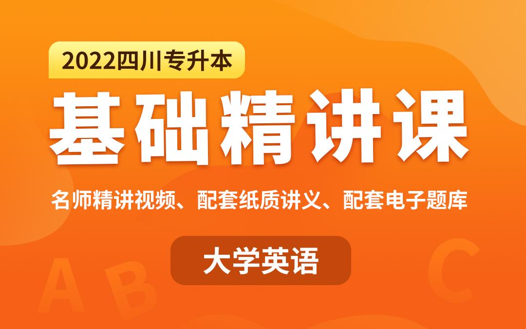 【预售特惠】2022四川专升本基础精讲课(大学英语)视频陆续更新