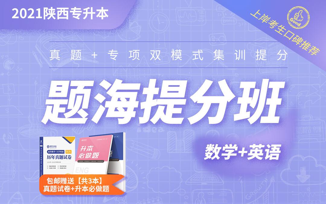 2021陕西专升本题海提分班(数学+英语)