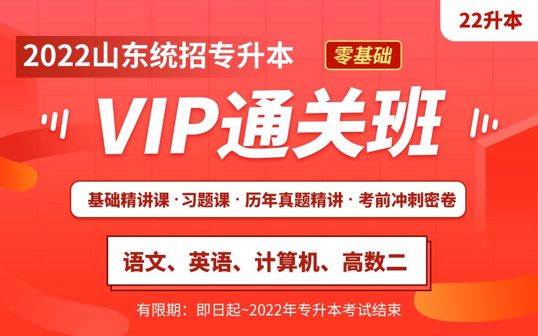 2022山东专升本VIP通关班(高数二+英语+语文+计算机)【大一大二专享】
