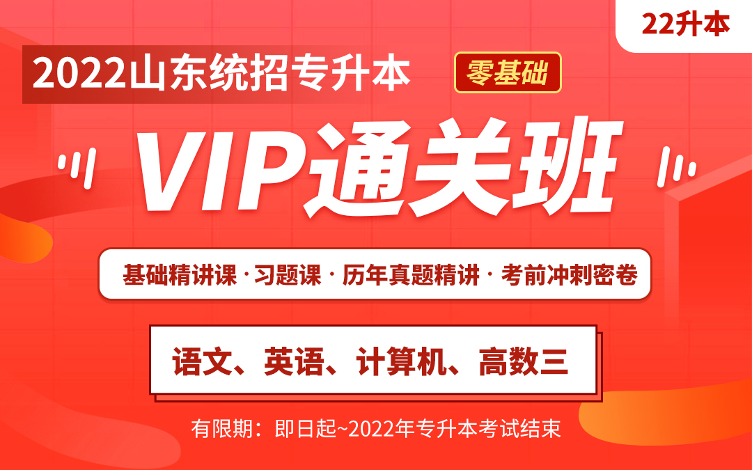 2022山东专升本VIP通关班(高数三+英语+语文+计算机)【大一大二专享】