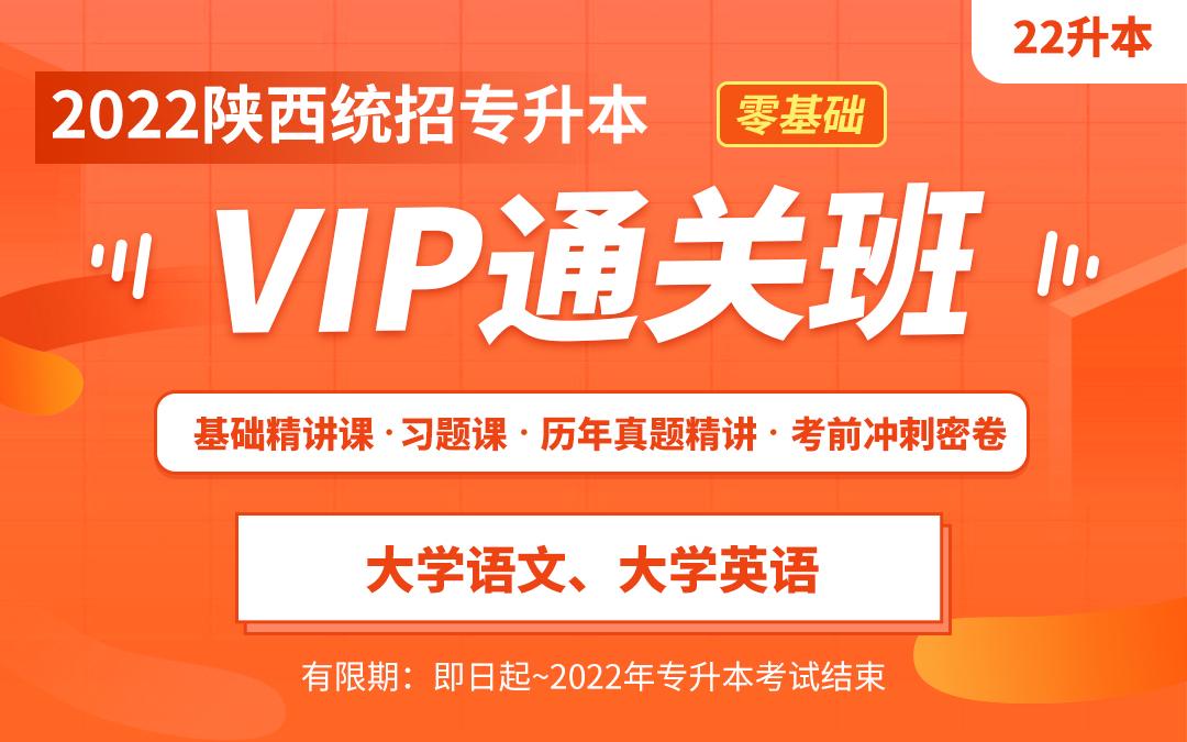 2022陕西专升本VIP通关班(文科)【大一大二专享】