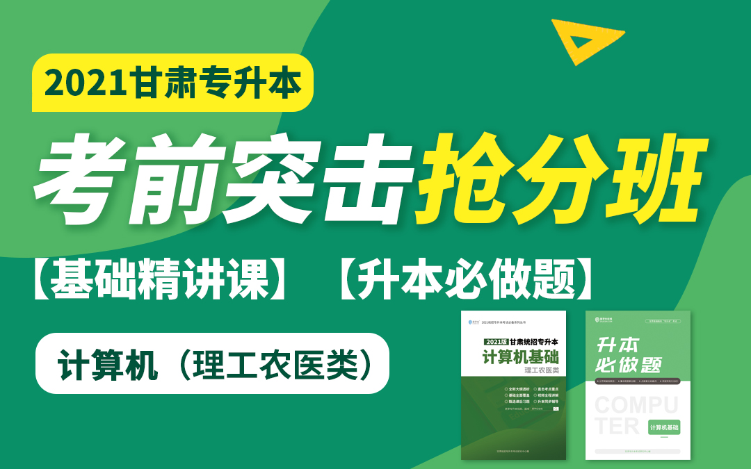 2021甘肃专升本考前突击抢分班(计算机(理工农医类))