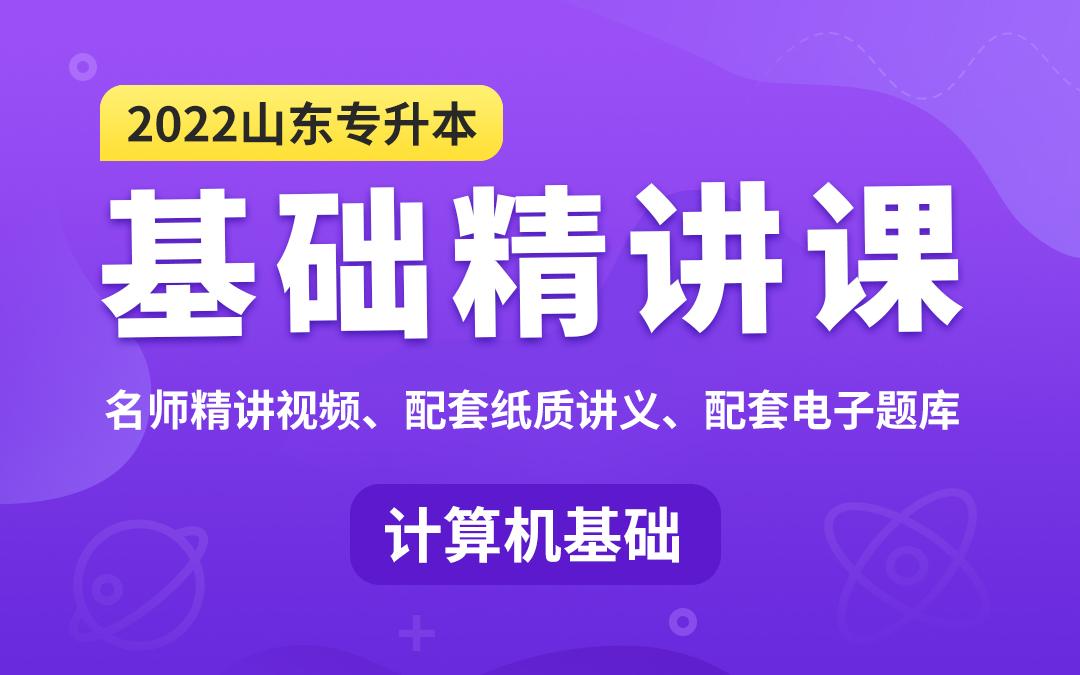 【预售特惠】2022山东专升本基础精讲课(计算机)视频陆续更新