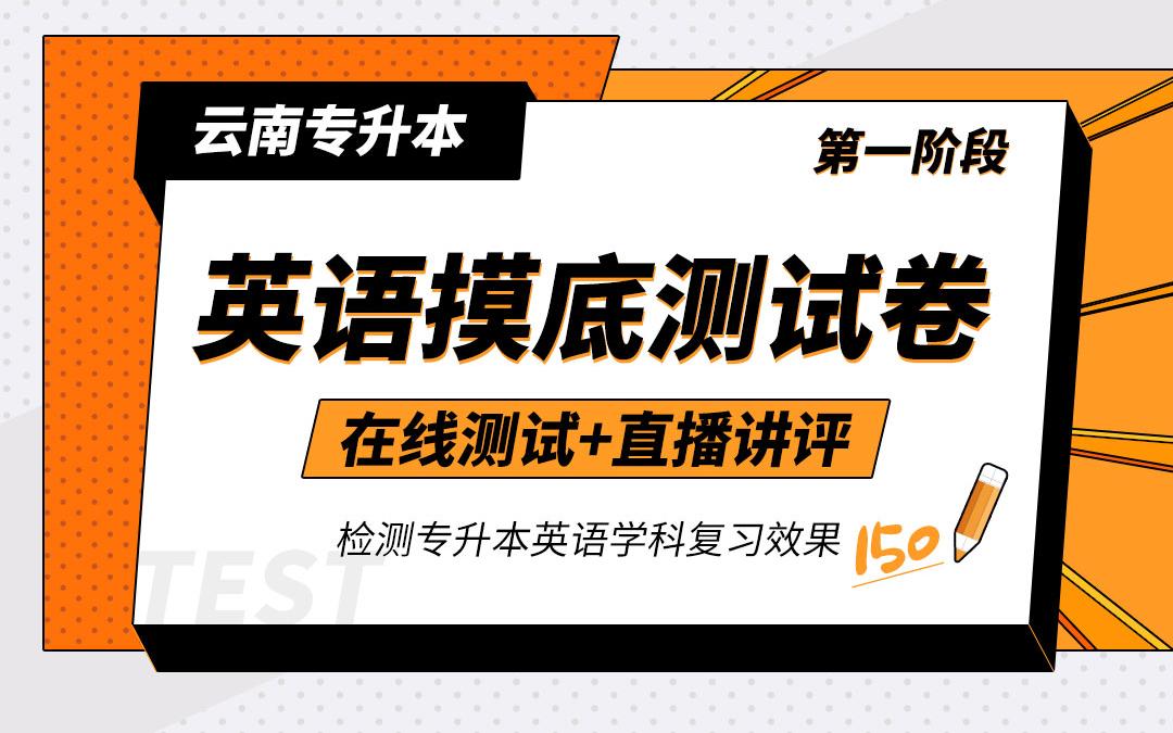 云南专升本摸底测试卷(公共英语)【阶段测试一】