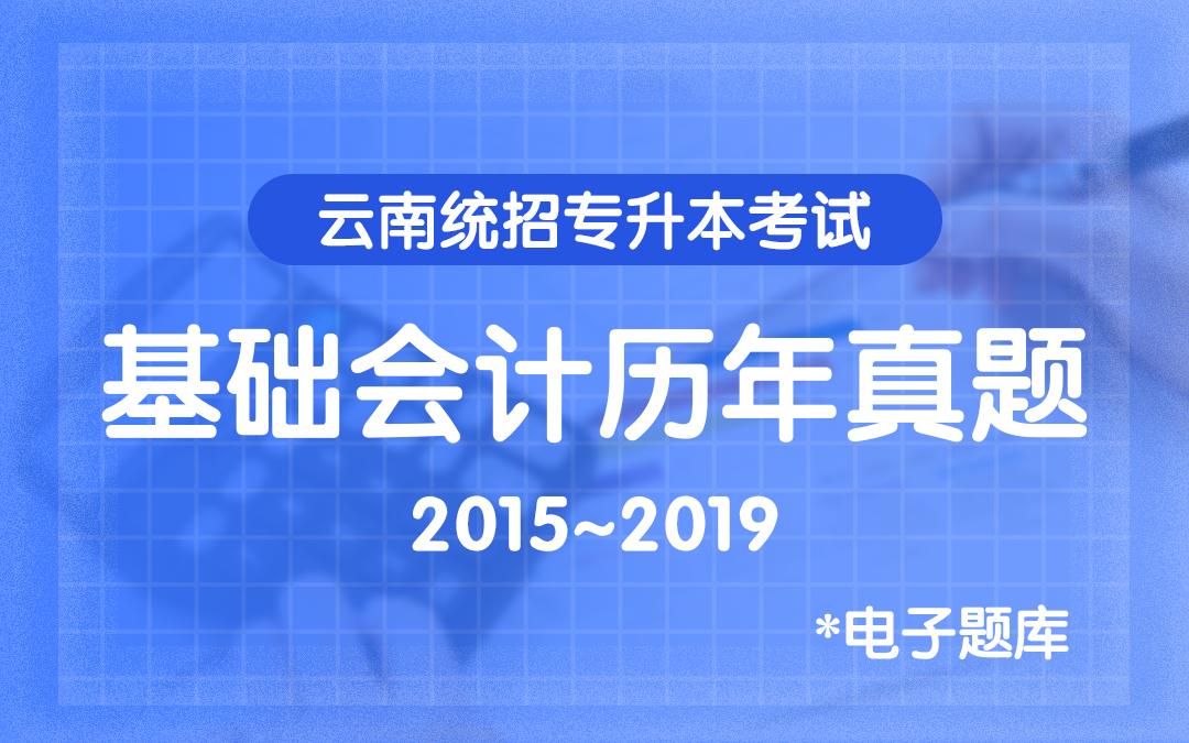 【电子题库】云南专升本基础会计真题(2015~2019)