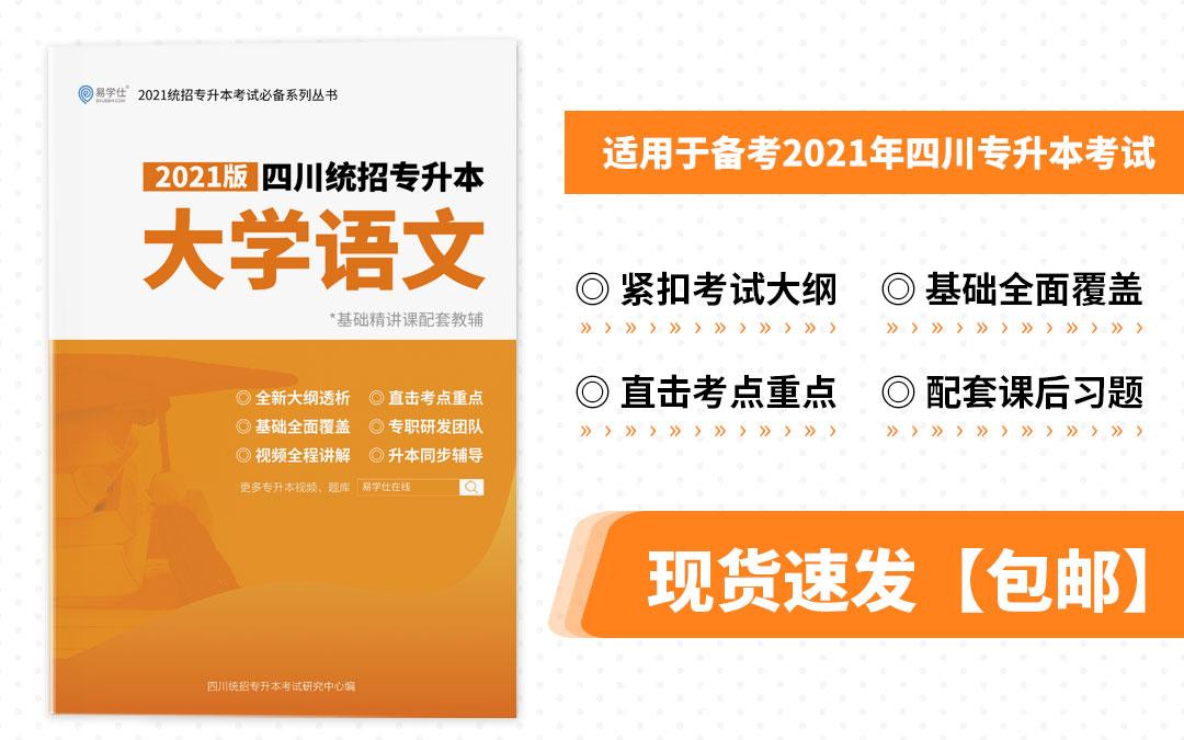 2021四川专升本《大学语文》基础讲义资料