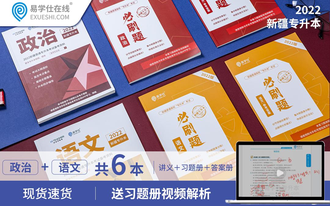 2022新疆专升本复习资料组合包(讲义+习题册)送习题册视频解析