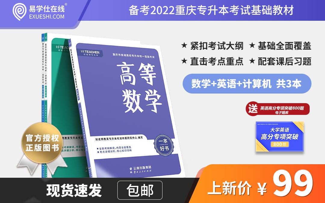 【好老师官方授权】2022重庆专升本一本好书理科