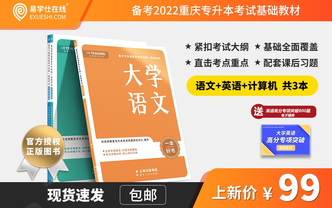 【好老师官方授权】2022重庆专升本一本好书文科
