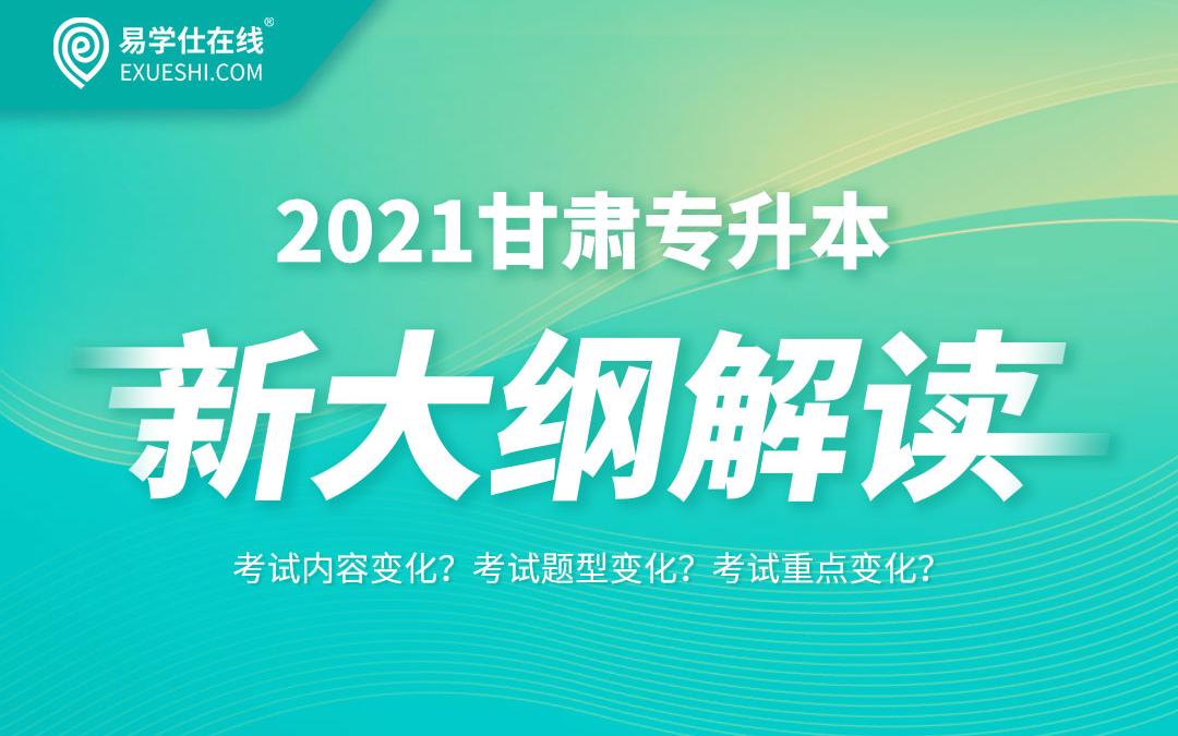 2021甘肃专升本新大纲解读(计算机+英语)