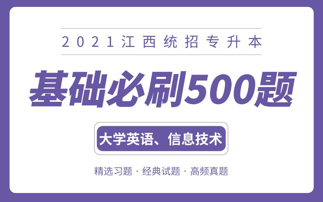 【电子题库】2021江西专升本基础必刷500题(英语、信息技术)