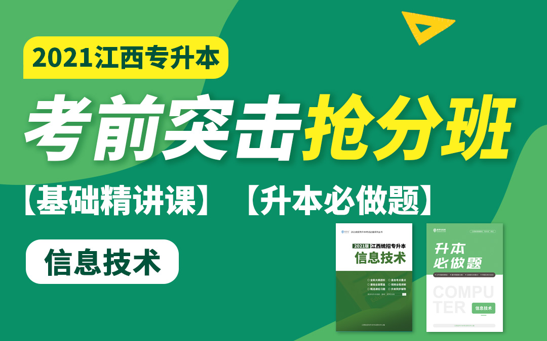 2021江西专升本考前突击抢分班(信息技术)