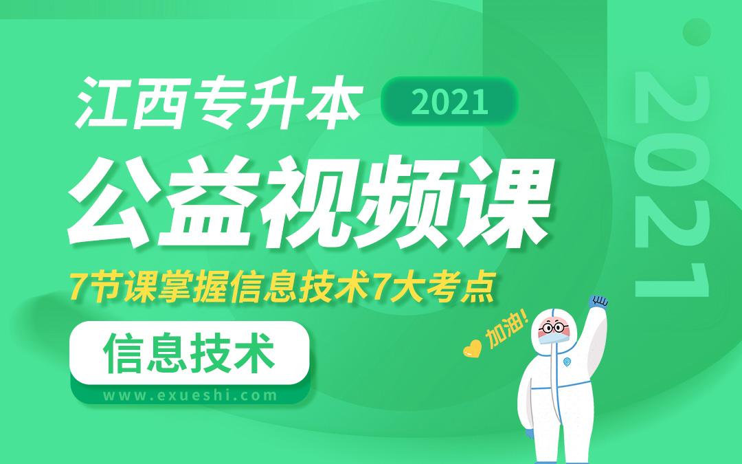 2021江西专升本公益课(信息技术)