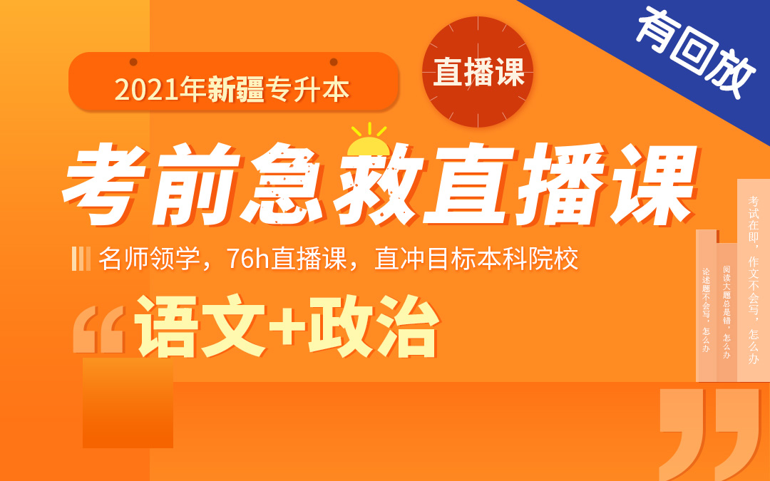【3月4日开课】2021新疆专升本考前急救包(语文+政治)直播课