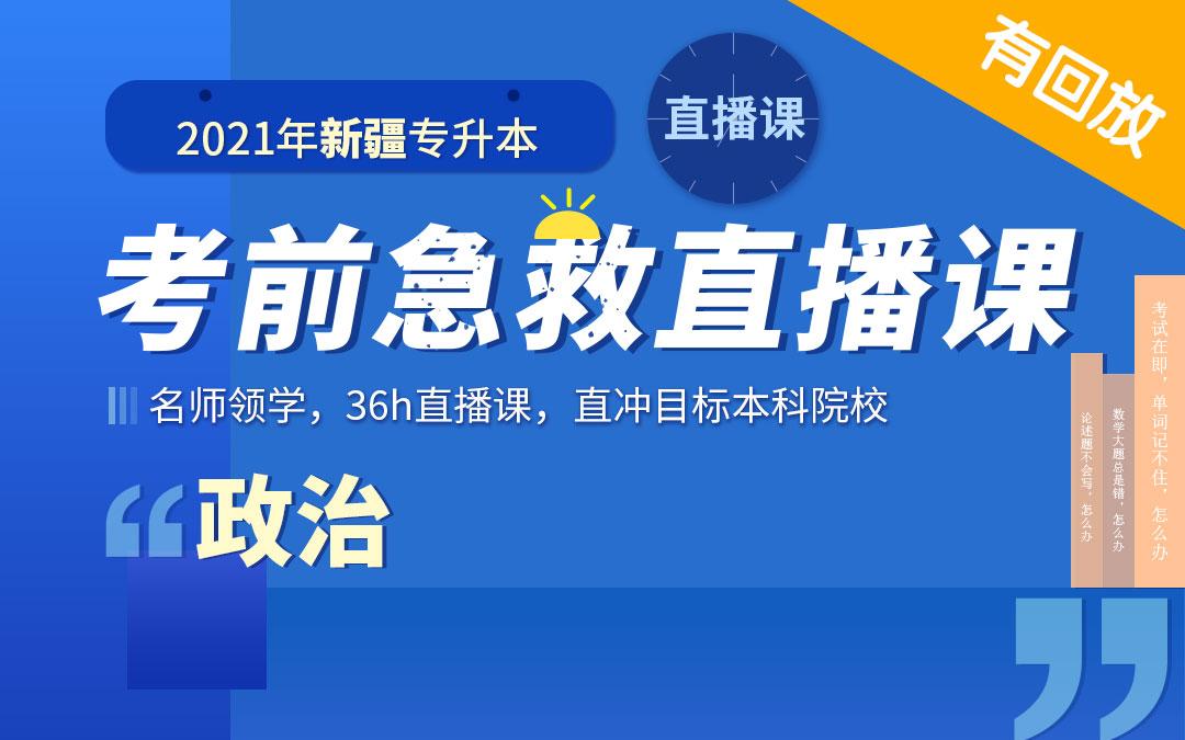 【3月4日开课】2021新疆专升本考前急救包(政治)直播课