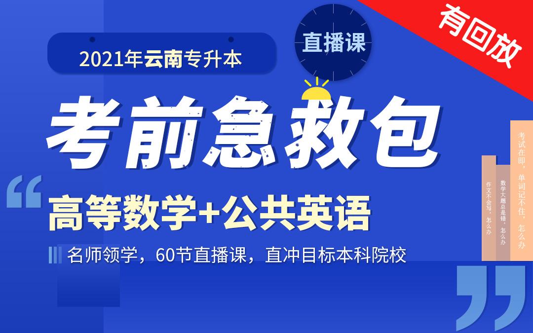 2021云南专升本考前急救包—(数学+英语)直播课(支持回放)