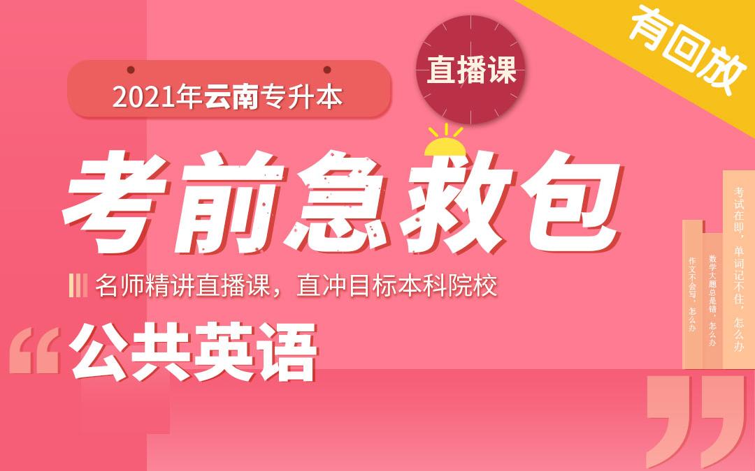 【3月9日开课】2021云南专升本考前急救包—公共英语直播课(支持回放)
