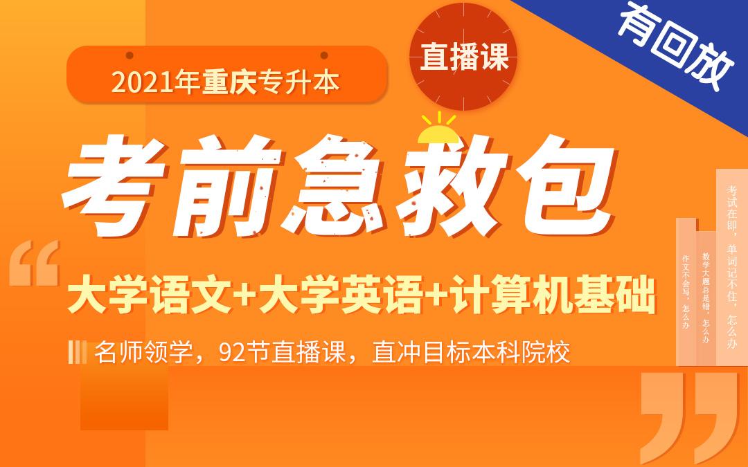 【3月2日开课】2021重庆考前急救包—文科直播课(支持回放)