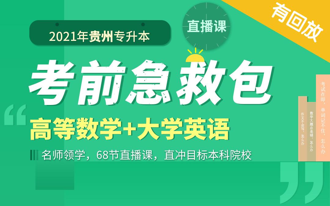 【3月4日开课】2021贵州专升本考前急救包—理科直播课(支持回放)