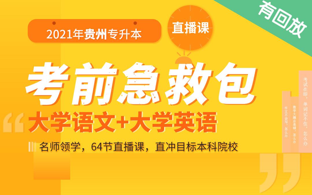 2021贵州专升本考前急救包—文科直播课(支持回放)