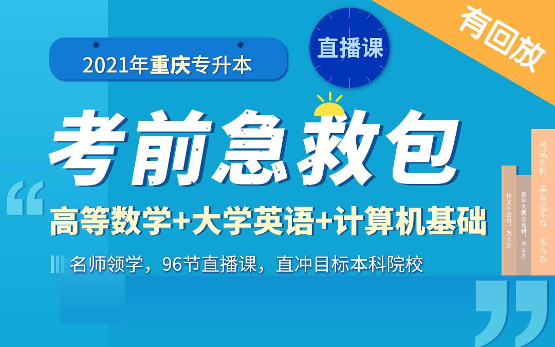 【3月2日开课】2021重庆考前急救包—理科直播课(支持回放)