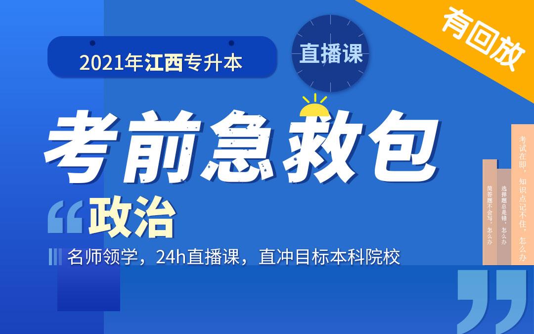 【3月9日前开课】2021江西专升本考前急救包(政治)直播课(支持回放)