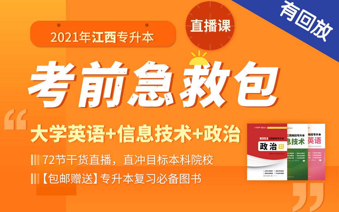 【3月9日前开课】2021江西专升本考前急救包(英语+政治+信息技术)直播课(支持回放)