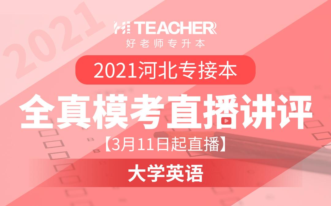 2021河北专接本全真模考直播讲评(大学英语)