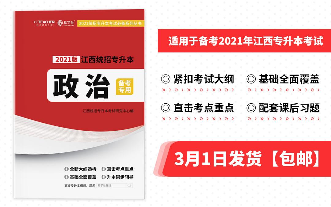 2021江西专升本基础讲义资料(政治)