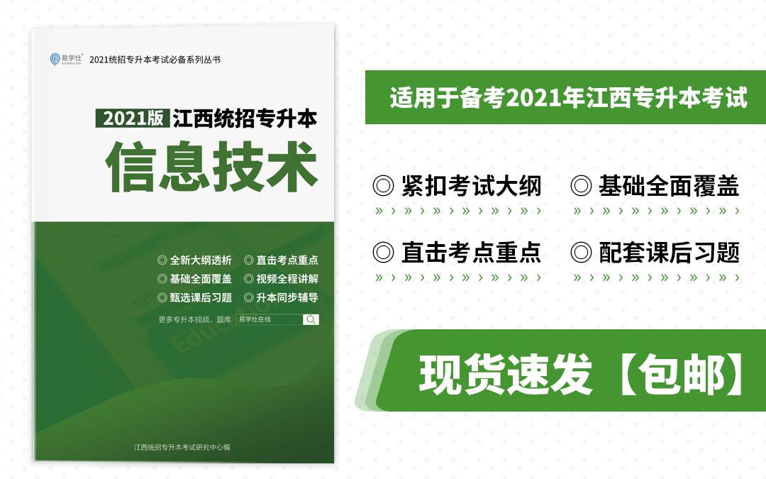 2021江西专升本基础讲义资料(信息技术)