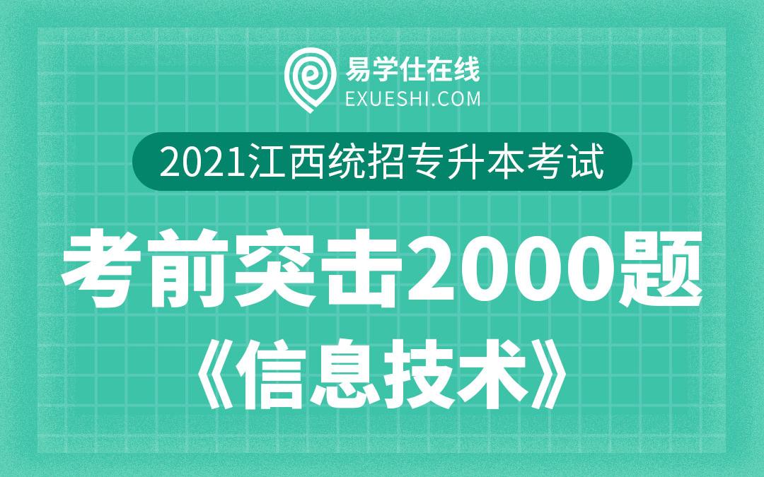 【电子题库】2021江西专升本考前突击2000题《信息技术》