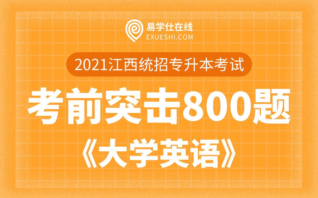 【电子题库】2021江西专升本考前突击800题(大学英语)