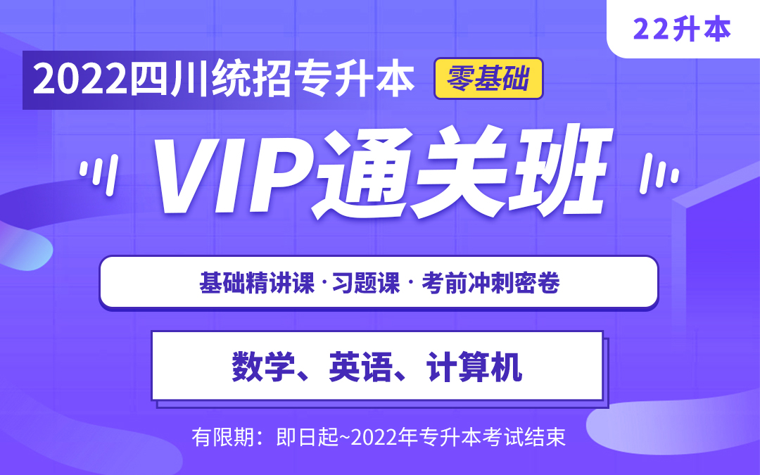 【预售】2022四川专升本VIP通关班(理科)【大一大二专享】