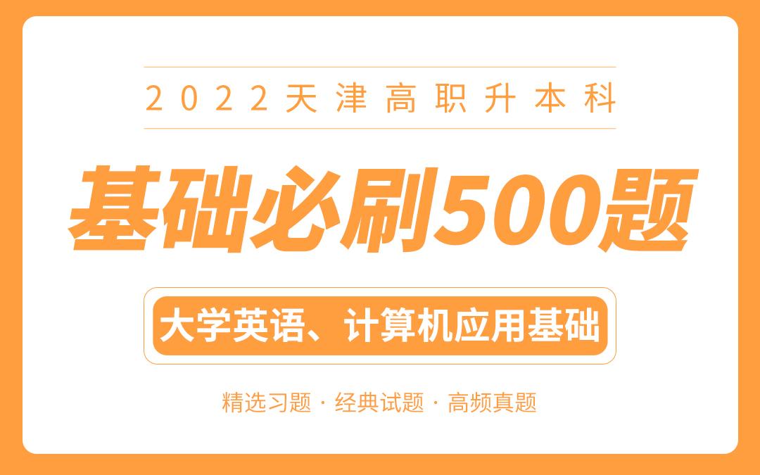 【电子题库】2022天津专升本基础必刷500题(英语、计算机)