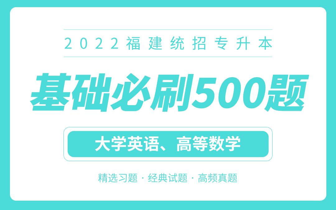 【电子题库】2022福建专升本基础必刷500题(英语+数学)