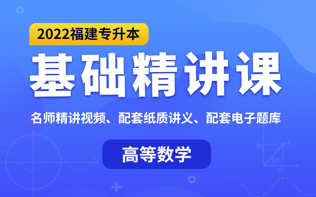 【预售】2022福建专升本基础精讲课(高等数学)【视频陆续更新】
