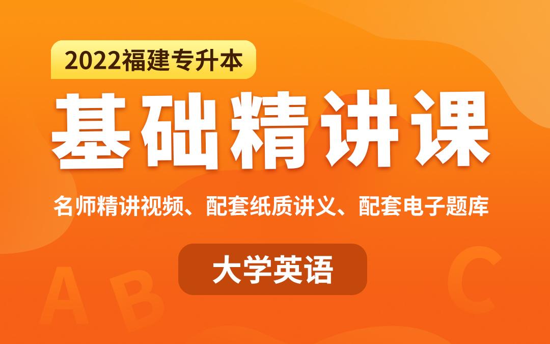 【预售】2022福建专升本基础精讲课(大学英语)【视频陆续更新】