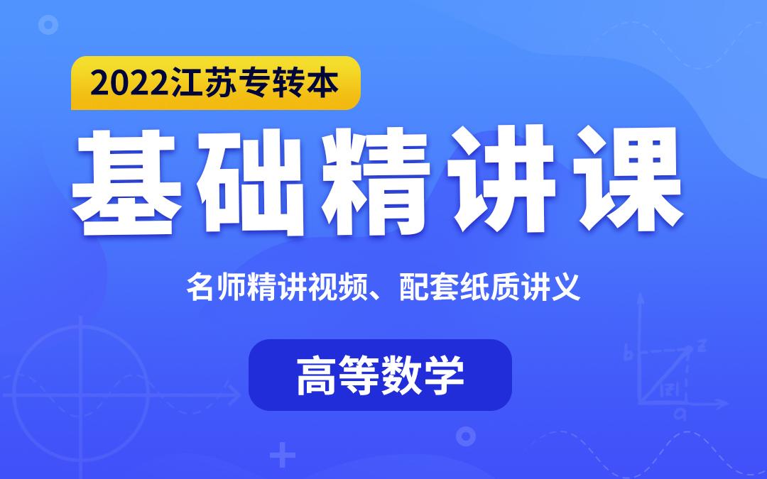 【预售】2022江苏专转本基础精讲课(高等数学)【视频陆续更新】