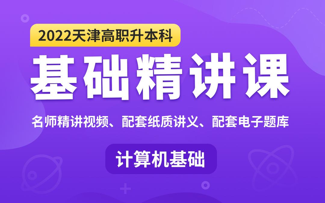 【预售】2022天津高职升本科基础精讲课(计算机基础)