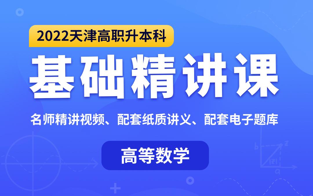 【预售】2022天津高职升本科基础精讲课(高等数学)