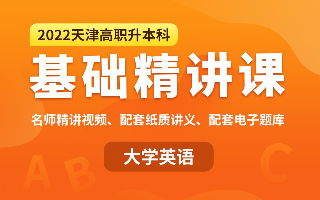 【预售】2022天津高职升本科基础精讲课(大学英语)