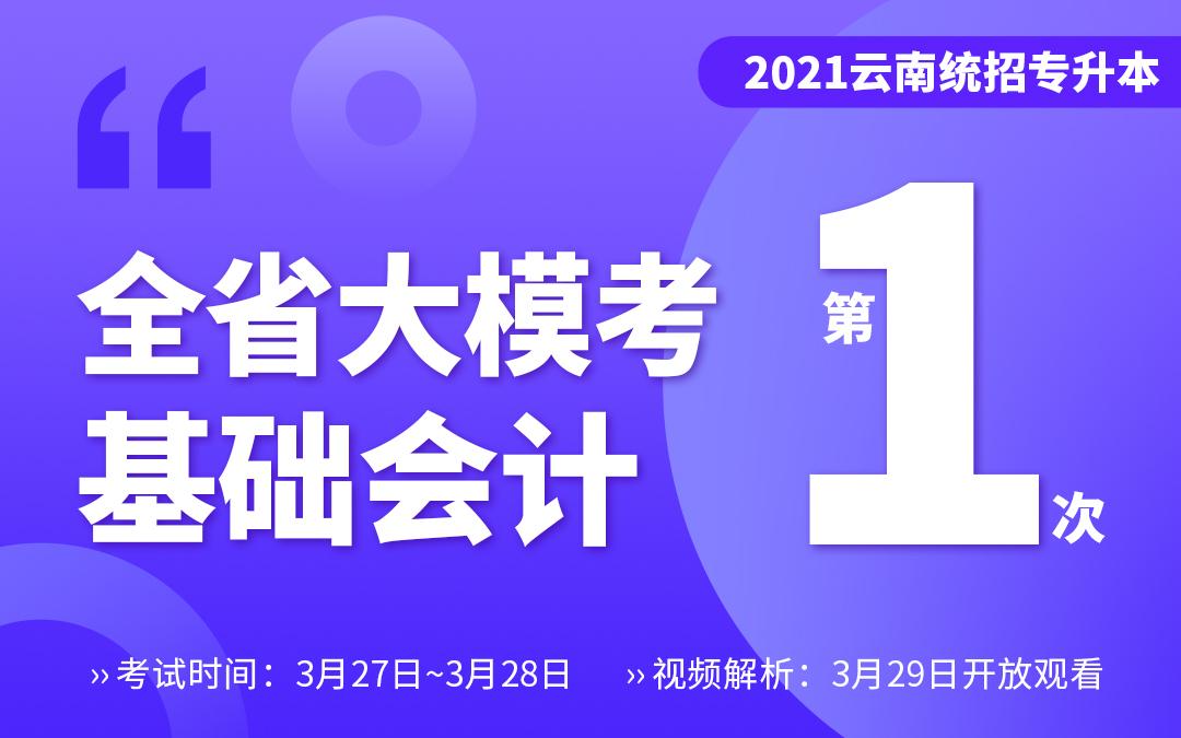 【一模】2021云南专升本大模考基础会计(3月27~3月28号考试29号视频解析)