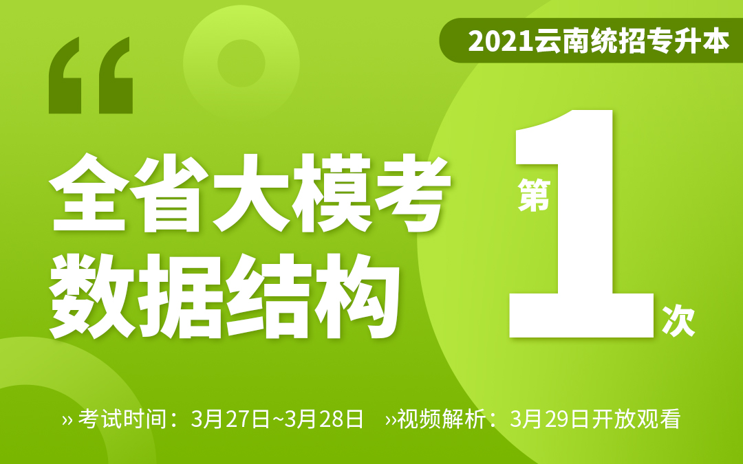 【一模】2021云南专升本大模考数据结构(3月27~3月28号考试29号视频解析)