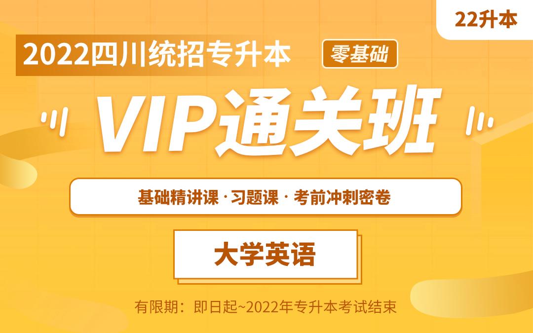 2022四川专升本VIP通关班(大学英语)【大一大二专享】
